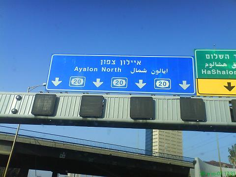 ayalon-signs.JPG
