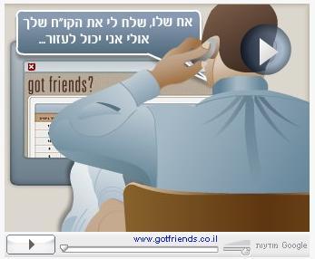 first-vidoe-google-ad.JPG