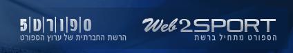 web2sport
