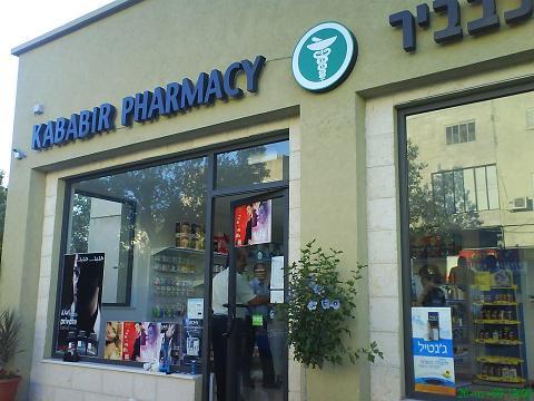 kababir-pharmacy-2.JPG