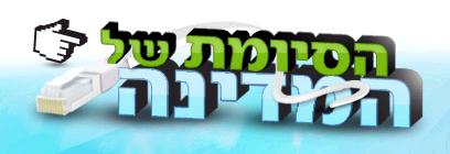 משאל הסיומת של ישראל